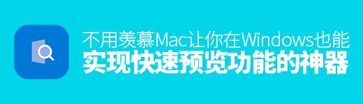 不用羡慕Mac,这个神器让你在Windows 也能实现快速预览功能! - 优设网 - UISDC
