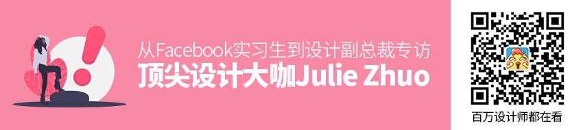 从Facebook 实习生到设计副总裁,专访顶尖设计大咖 Julie Zhuo