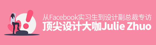 从Facebook 实习生到设计副总裁,专访顶尖设计大咖 Julie Zhuo - 优设网 - UISDC