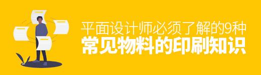 平面设计师来收!9种常见物料的印刷知识小科普 - www.looksinfo.com网 - UISDC
