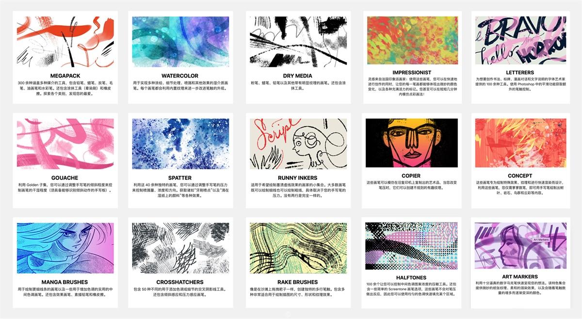 插画师来收!这3组高手出品的笔刷你一定要下载!