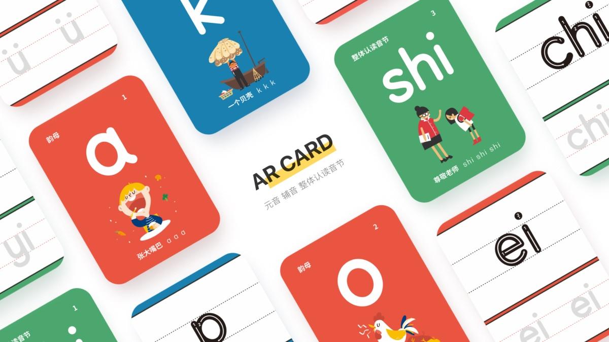 实战案例!一款儿童AR启蒙产品从0到1的设计过程