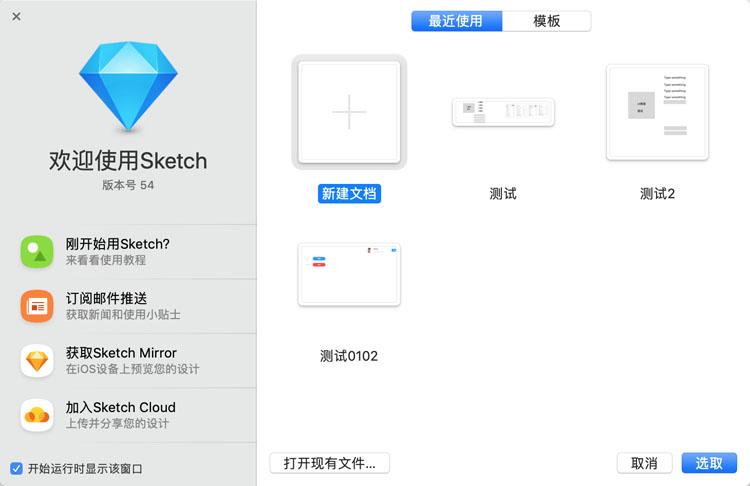 Sketch 54 Beta版本探秘,超多好用新功能等你发现!