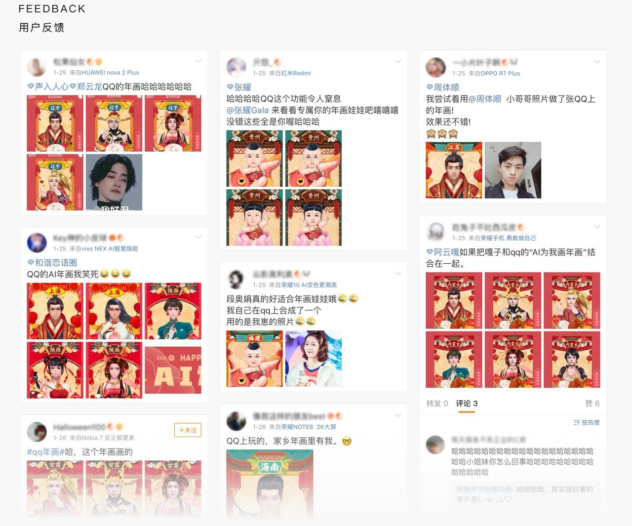 腾讯实战!上亿人在玩的「QQ为我画年画」是如何设计出来的?
