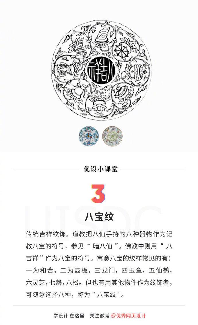 涨姿势!设计师应该要了解的9种常见中国传统纹样