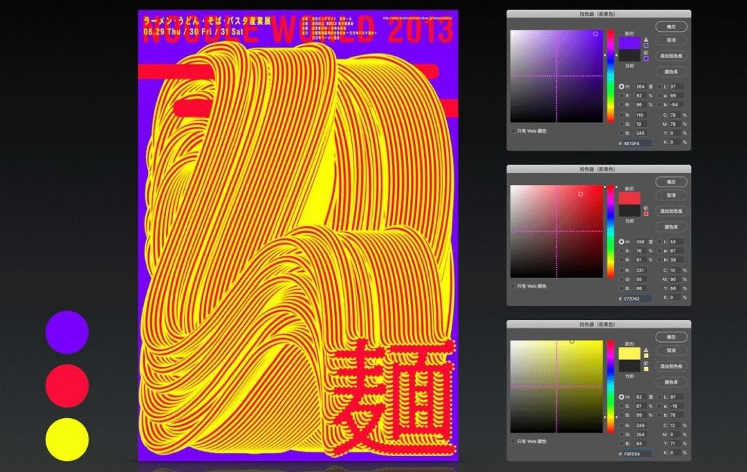 用我自创的十字形配色法,让你快速入门配色!