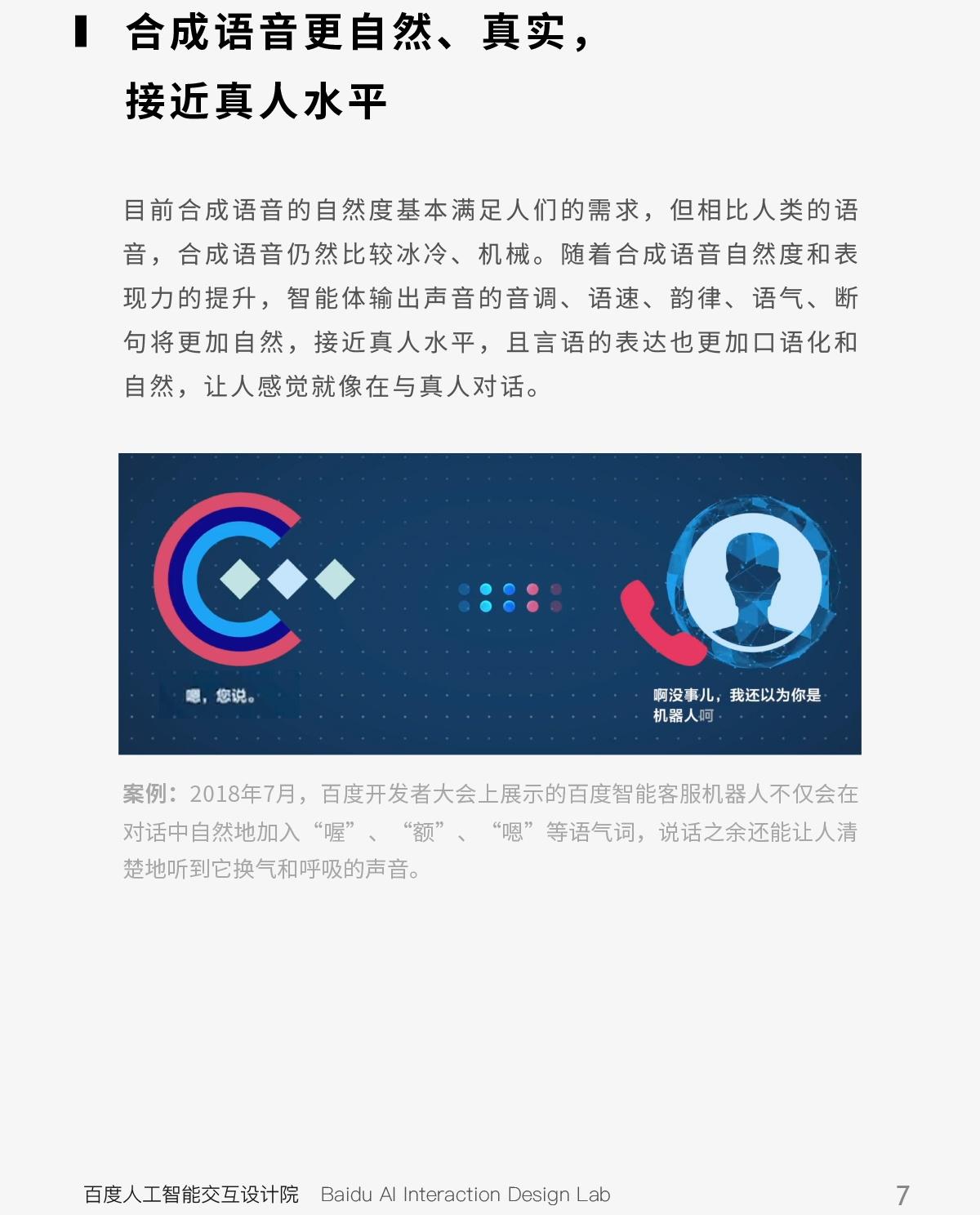 大牛出品!2019 年AI人机交互趋势研究报告