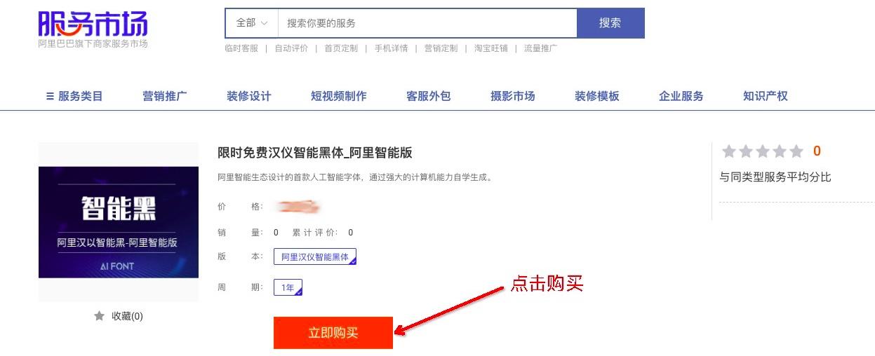 告别字体侵权!阿里巴巴官方字体素材平台正式上线!