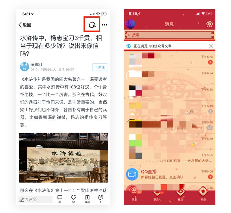 QQ的这个好功能,连「微信」都该学习一下?
