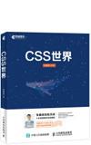 CSS世界(张鑫旭)