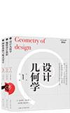 设计基础系列丛书(套装全3册)