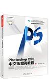 PS CS5中文版案例教程