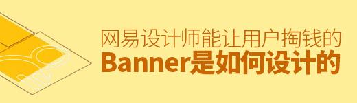 网易设计师:能让用户掏钱的Banner 是如何设计的? - 优设网 - UISDC