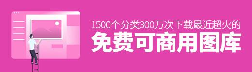 1500个分类300万次下载,这个免费可商用图库最近超火! - 优设网 - UISDC