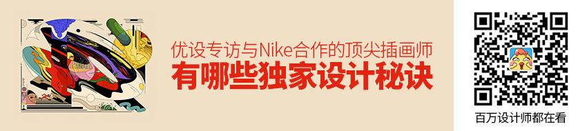 优设专访!与Nike合作的顶尖插画师有哪些独家设计秘诀?