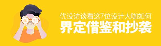 如何界定借鉴和抄袭?看这7位设计大咖怎么说! - www.looksinfo.com网 - UISDC