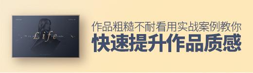 作品粗糙不耐看?用实战案例教你快速提升作品质感! - www.looksinfo.com网 - UISDC