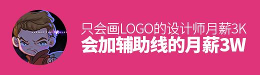 只会画LOGO的设计师月薪3K,会加辅助线的设计师月薪3W…… - 优设网 - UISDC