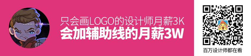 只会画LOGO的设计师月薪3K,会加辅助线的设计师月薪3W……