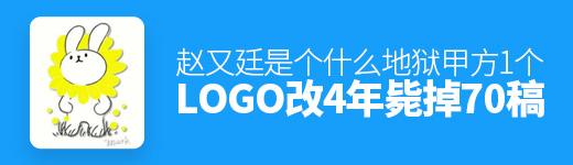 1个LOGO改4年,毙掉70稿?!赵又廷是个什么地狱甲方? - www.looksinfo.com网 - UISDC