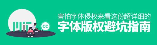 字体设计 - 优设网 - UISDC