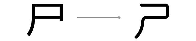 零基础速成班!21个简单实用的字体设计笔画处理技巧