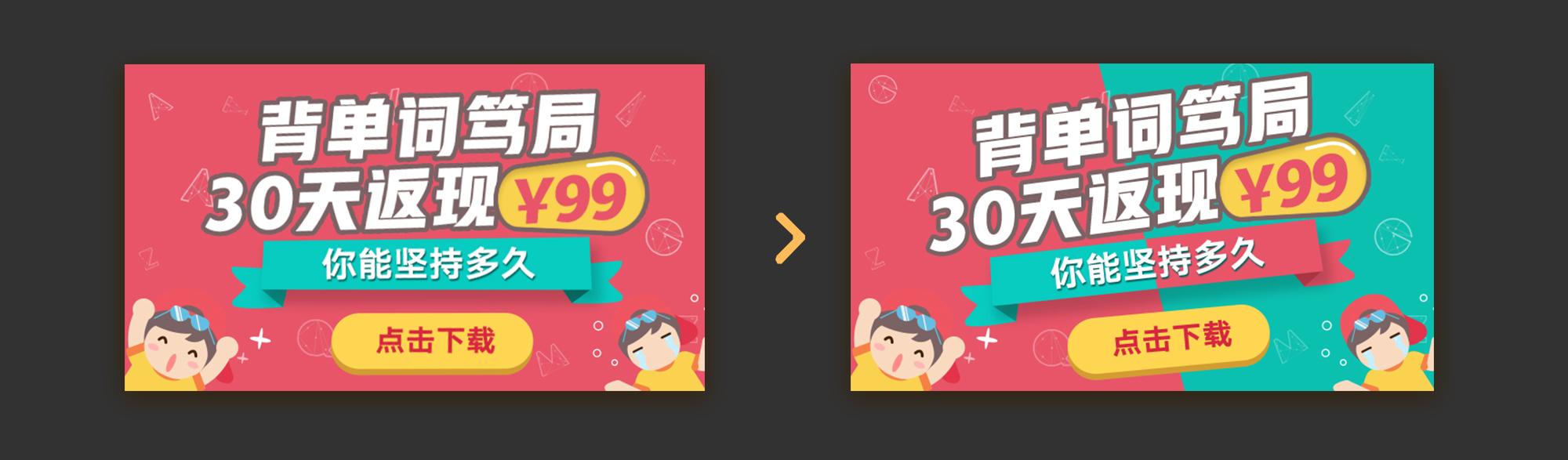网易设计师:能让用户掏钱的Banner 是如何设计的?