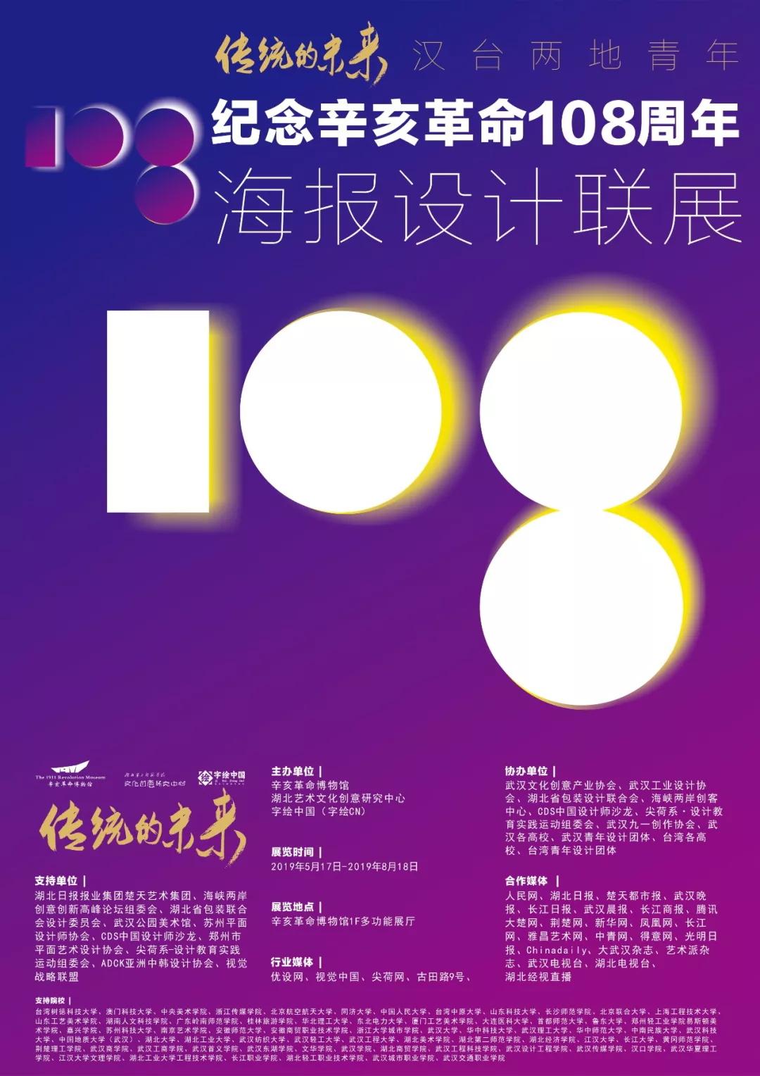 传统的未来!汉台两地青年纪念辛亥革命108周年海报设计联展