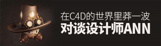 对谈设计师Ann:在C4D的世界里狠狠莽一波 - www.looksinfo.com网 - UISDC