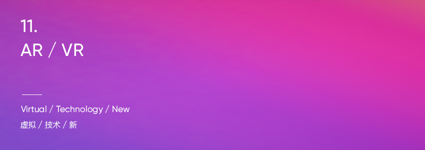 腾讯顶尖设计团队总结的 2019 – 2020 设计趋势:图形篇