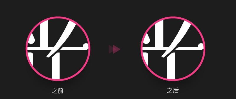 实战案例!详细剖析11款字体的设计全过程(下篇)