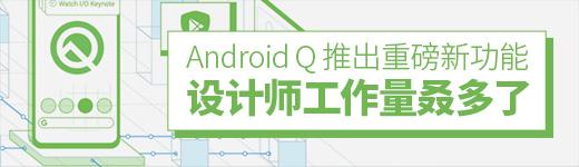 Android Q 推出重磅新功能,设计师的工作量叒多了! - 优设网 - UISDC