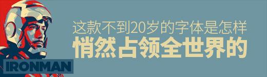 這款不到20歲的字體,是怎樣悄然占領全世界的 - 優設網 - UISDC