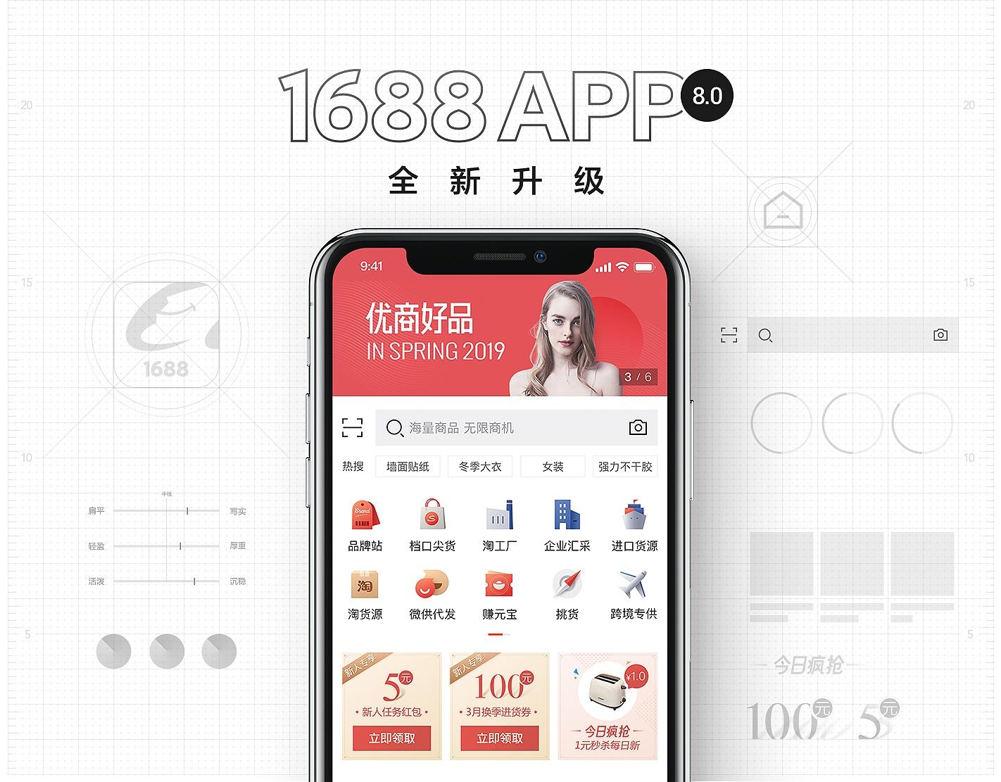 揭秘阿里巴巴APP 8.0 视觉品牌升级背后的设计思路