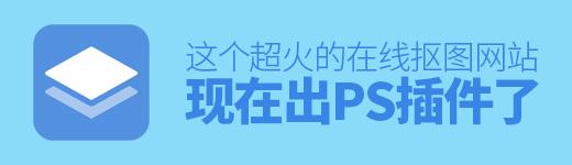 ps抠图 - 优设网 - UISDC