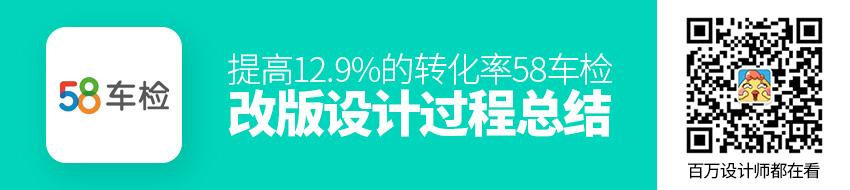提高12.9%的转化率!58车检改版项目设计过程全方位总结