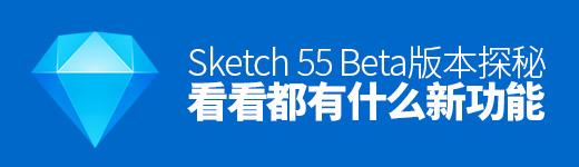 Sketch 55 Beta版本探秘,看看都有什么新功能! - 优设网 - UISDC
