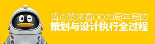 太强了!QQ 20周年展的策划与设计执行全过程! - 优设网 - UISDC