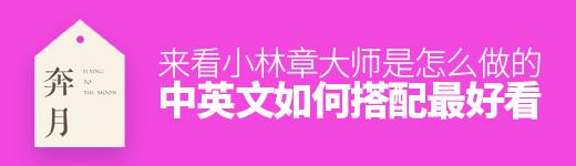 中英文如何搭配最好看?来看小林章大师是怎么做的! - 优设网 - UISDC