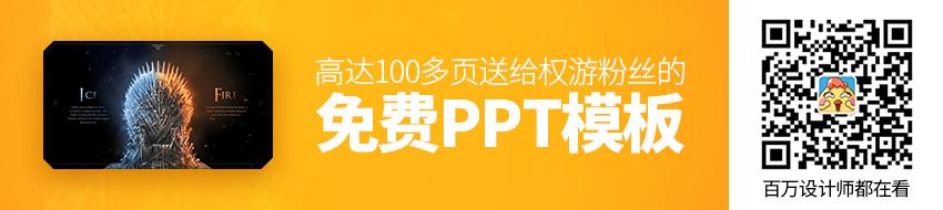 高达100多页!送给每一位权游粉丝的免费PPT模板