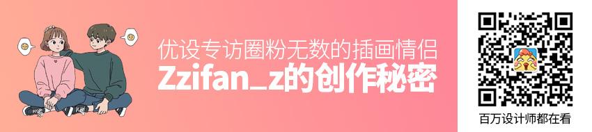 优设专访!圈粉无数的插画情侣Zzifan_z的创作秘密