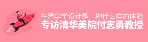 在清華學設計是一種什么樣的體驗?專訪清華美院付志勇教授 - 優設網 - UISDC