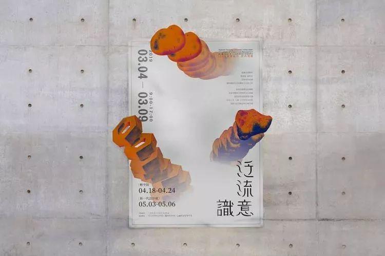 大陆19届毕业展海报实力平平,港澳台能不能扳回一局?