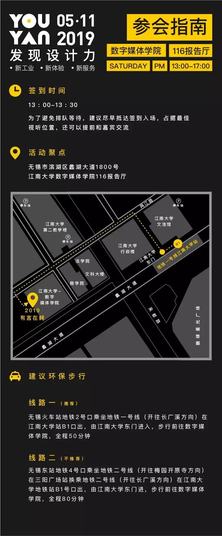有言在鲜·2019发现设计力开启江南大学站!