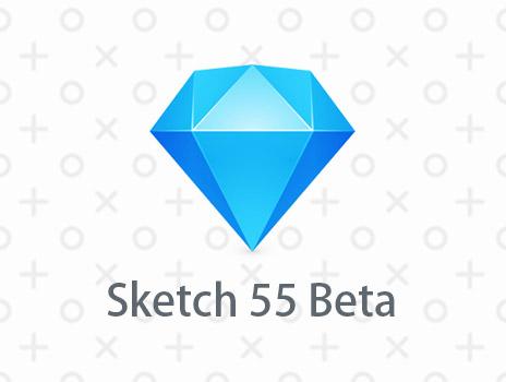 Sketch 55 Beta版本探秘,看看都有什么新功能!