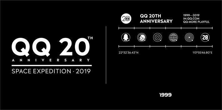 太强了!QQ 20周年展的策划与设计执行全过程!