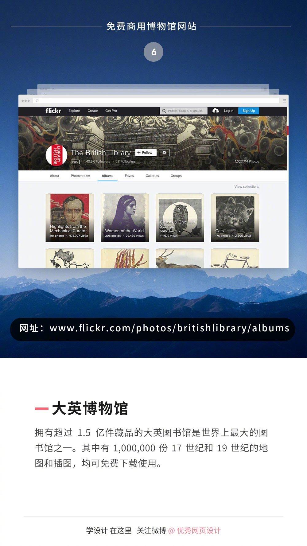 9个高质量博物馆素材库,几十万张图片免费用!