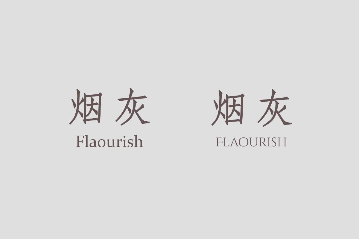 中英文如何搭配最好看?来看小林章大师是怎么做的!