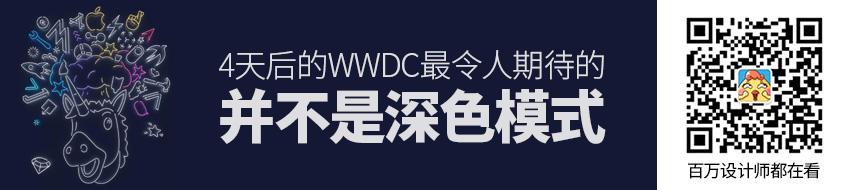 4天后的苹果WWDC大会,最令人期待的不是「深色模式」