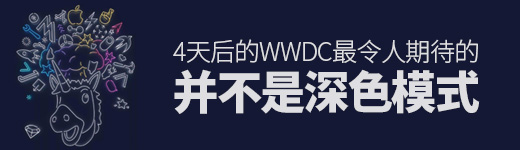 4天后的苹果WWDC大会,最令人期待的不是「深色模式」 - 优设网 - UISDC